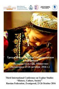 uyghur-conference-program